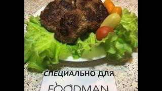 Котлеты без панировки: рецепт от Foodman.club
