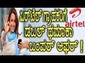 Airtel Double Dhamaka Offer In Kannada News | ಏರ್ಟೆಲ್ ಗ್ರಾಹಕರಿಗೆ ಡಬಲ್ ಧಮಾಕಾ ಬಂಪರ್ ಆಫರ್ !