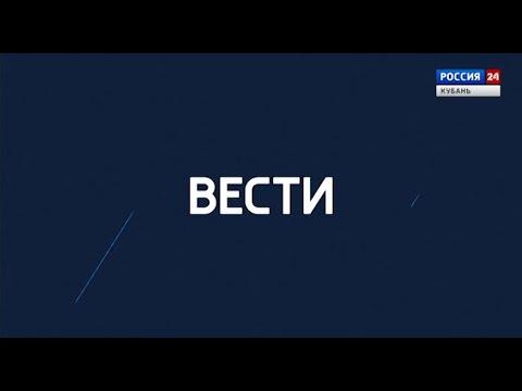 Вести. Россия 24 от 02.06.2020 эфир 17:30
