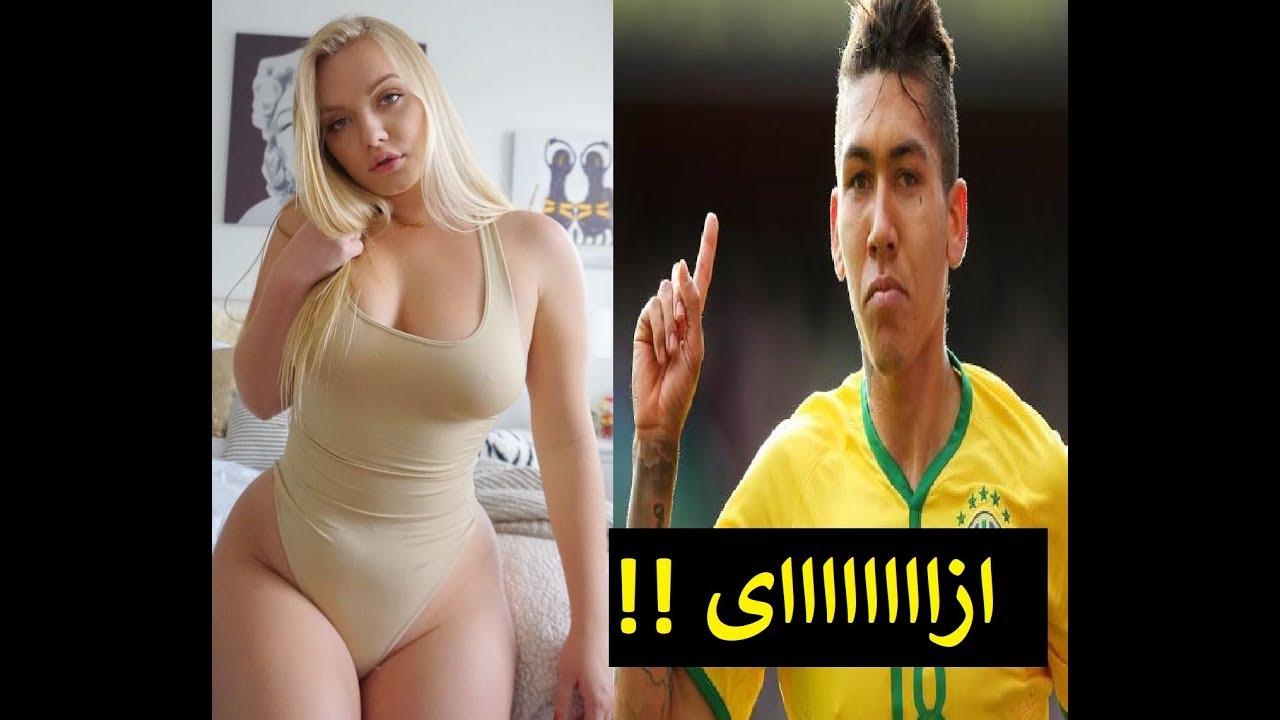 اجمل اخوات لاعبين كرة القدم ،، مش معقووووول