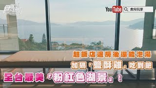 【食尚玩家帶你玩】全台最美「粉紅色湖景」!雲品溫泉酒店退房後還能泡湯,加碼「鹽酥雞」吃到飽