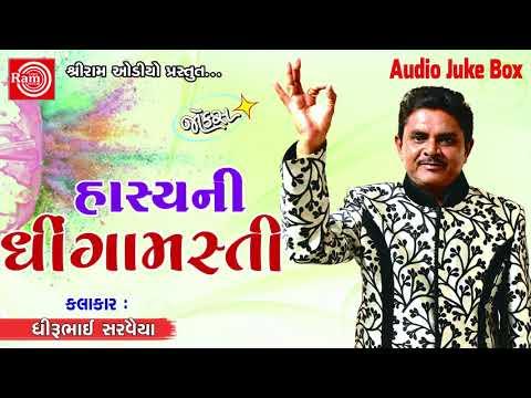 Hasyani DHINGAMASTI ||Dhirubhai Sarvaiya ||New Gujarati Jokes 2018
