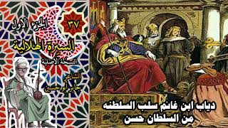 الشاعر جابر ابو حسين قصة دياب ابن غانم سحب السلطنة من السلطان حسن الحلقة 37 من السيرة الهلالية