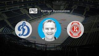 Прогноз Алексея Бадюкова: «Динамо» Москва — «Витязь»