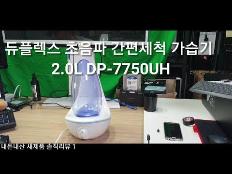 듀플렉스 초음파 간편세척 가습기 2.0L DP-7750UH 후기