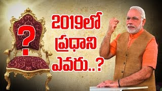 Who Will Become Prime Minister In 2019? What About Narendra Modi