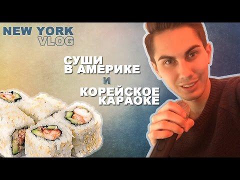 Суши бар в Америке | Поём русские песни в корейском караоке | New York VLOG