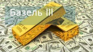 Базель 3. Спасение доллара или начало конца ?
