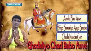 Baba Ramdevji New DJ Songs - Ghodaliyo Chad Babo Aave | Bhojraj Solanki | Rajasthani Mp3 Songs 2015