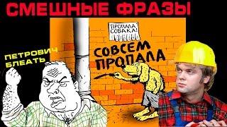 Ржачные фразы  Петрович ЖЖЕТ, смешные приколы