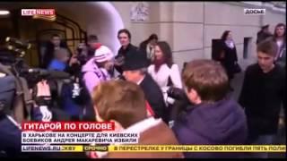 СМИ: В Харькове избили Андрея Макаревича(, 2015-05-10T10:21:02.000Z)