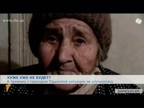 Год правления Пашиняна. Как теперь живут армяне?