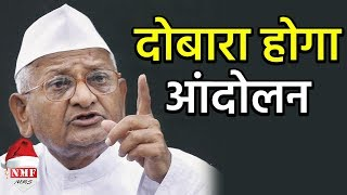 Video Anna Hazare ने दी Modi को धमकी, दोबारा करेंगे Protest download MP3, 3GP, MP4, WEBM, AVI, FLV April 2018