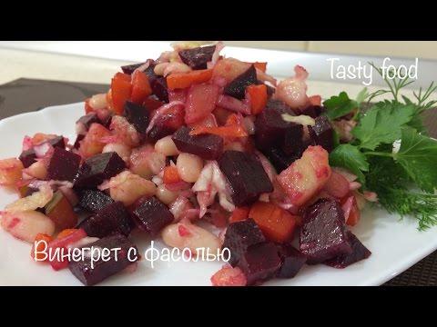 Как приготовить вкусный винегрет рецепт с фото