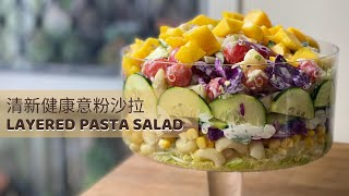 Layered Pasta Salad |清新健康意粉沙拉