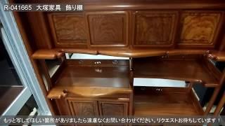 R-041665  在庫未使用品 IDC大塚家具 漆器山富 漆塗り 総ケヤキ材の飾棚(飾り棚)【ラフジュ工房】