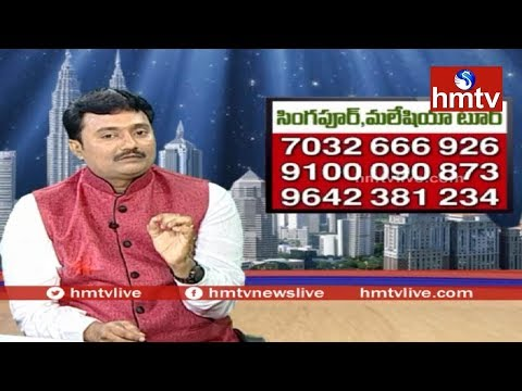 Singapore & Malaysia Tour Package Details | RV Tours And Travels Director RV Ramana | hmtv News