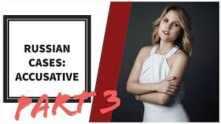 Russian grammar lessons: ACCUSATIVE CASE - part 3