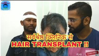 Best Hair Transplant Surgery of Govt Employee || Best Hair Transplant Clinic
