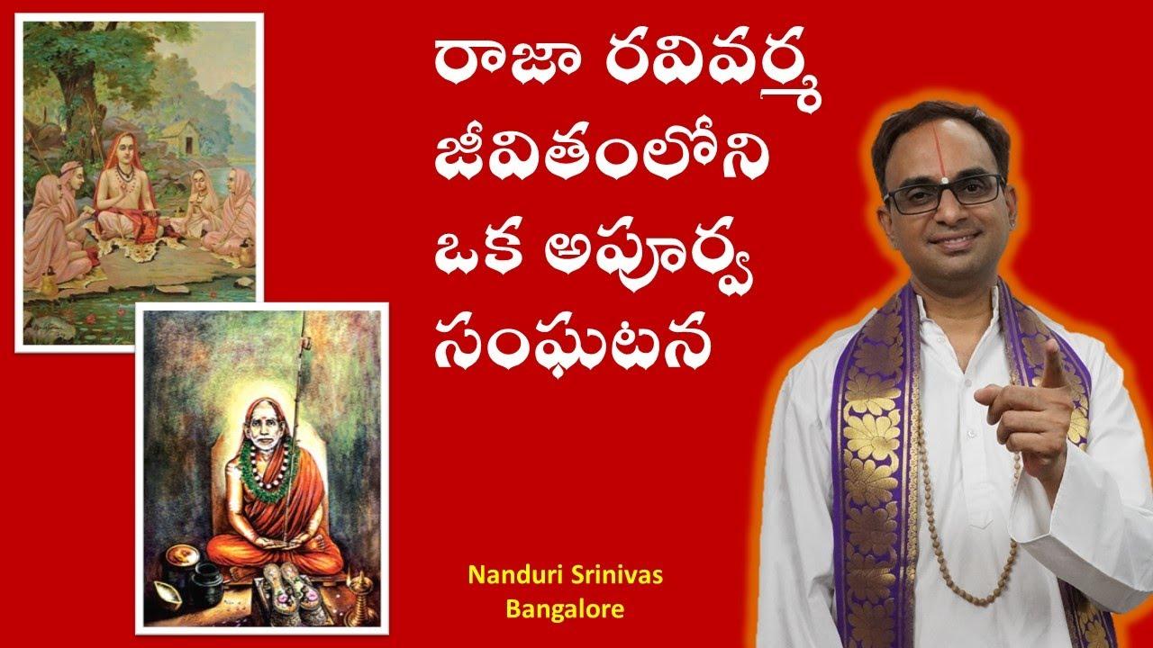 రాజా రవివర్మ గారి జీవితంలోని అపూర్వ సంఘటన Unbelievable incident of Raja Ravi Varma  #NanduriSrinivas