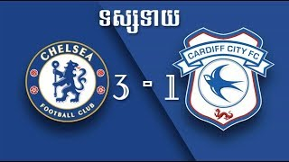 Previews ៖ Chelsea Vs. Cardiff City | 15/09/2018