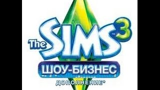 Давай играть в The Sims 3 Шоу бизнес/Создание персонажа . #1