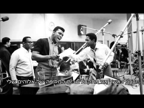 Sam Cooke & amp The Soul Stirrers - Just Another Day מתורגם
