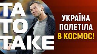 Україна Іспанія геніальний фарт Шевченка підсилення Зорі ТаТоТаке 184