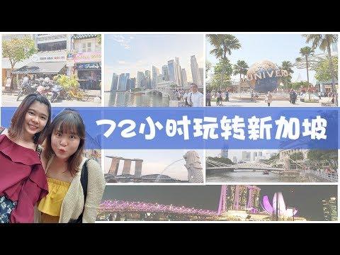 travel-vlog-l-3d2n-in-singapore-l-小资女孩2018新加坡3天2夜之旅-part-1