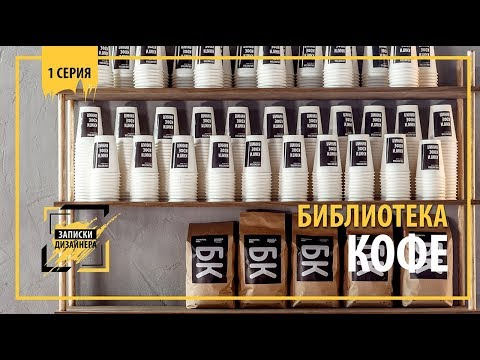"""Дизайн кофейни """"Библиотека кофе"""" на Красной. 1 серия"""