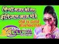 Kisi Nazar Ko Tera Intezaar Aaj Bhi Hai🔊Heart Tuch Love Dholki Mix Song🔊Dj Bk Boss Up Kanpur