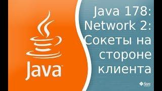 Урок Java 178: Сети 2: Sockets client side - Сокеты на стороне клиента