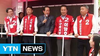 6.13 지방선거, 보수당 텃밭 흔들... 왜? / YTN