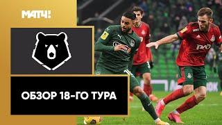 Тинькофф Российская Премьер лига Обзор 18 го тура