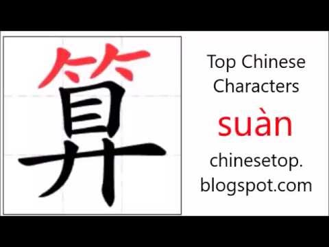Chinese Character 算 Suàn Count With Stroke Order And Unciation