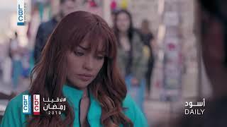 رمضان 2019 - مسلسل أسود - في الحلقة 8 - على LBCI و