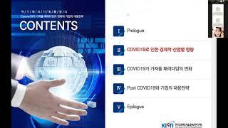 기조강연-KISTI(2020 한국지능정보시스템학회 춘계…