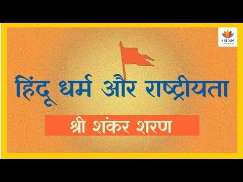 हिन्दू धर्म और राष्ट्रीयता | Hindu Dharma And Nationalism | शंकर शरण | Shankar Sharan | #SrijanTalks