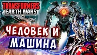 СПЛАВ ЧЕЛОВЕКА И МАШИНЫ! Трансформеры Войны на Земле Transformers Earth Wars #257