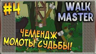 Челлендж на прохождение! Гейзеры, Столбы, МОЛОТЫ! [Walk Master] #4