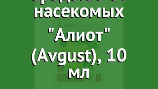 Средство от насекомых Алиот (Avgust), 10 мл обзор 01-00003361