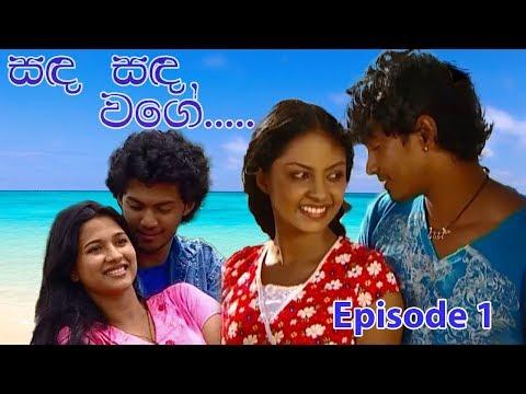 සඳ සඳ වගේ | Sanda Sanda Wage | Sinhala Teledrama | Episode 1