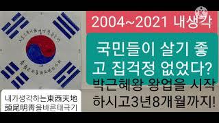 박근혜대통령님과 집값? South korea대한민국
