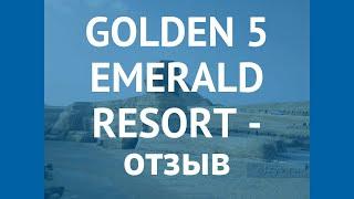 GOLDEN 5 EMERALD RESORT 5* Хургада отзывы – отель ГОЛДЕН 5 ЭМЕРАЛД РЕЗОРТ 5* Хургада отзывы видео