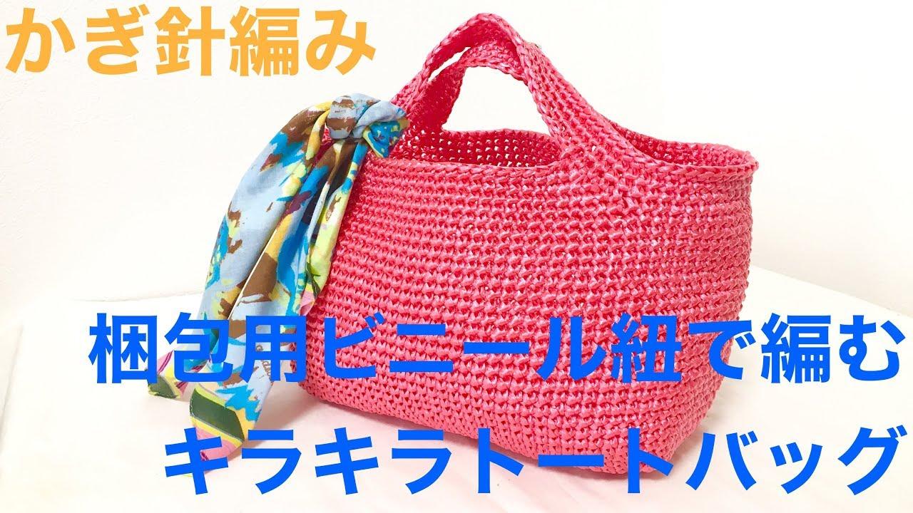 d8d6506e96b3 How to crochet a glitter tote bag of vinyl tape