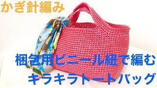 かぎ針編み★ビニールテープのキラキラトートバッグの編み方 / How to crochet a tote bag of vinyl tape