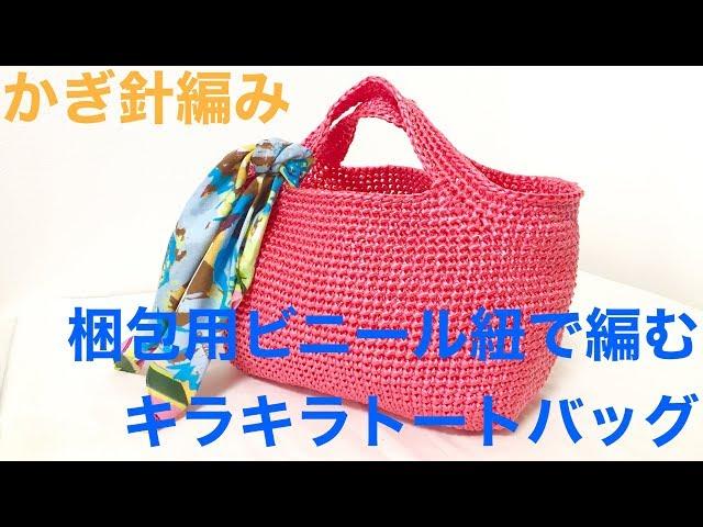 かぎ針編み ビニールテープのキラキラトートバッグの編み方 how to
