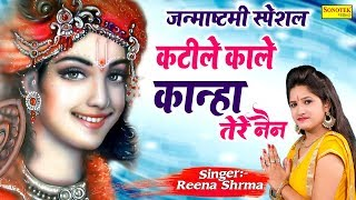 जन्माष्टमी स्पेशल कटीले काले कान्हा तेरे नैन Katile Kale Kanha Tere Nain   Reena Sharma   Sonotek