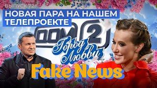 Соловьев подружился с Собчак, Киселев против феминисток / Fake News