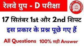 Railway Group D 17 September 1st & 2nd Shift ये सब प्रश्न पूछे गए हैं//Group D paper analysis